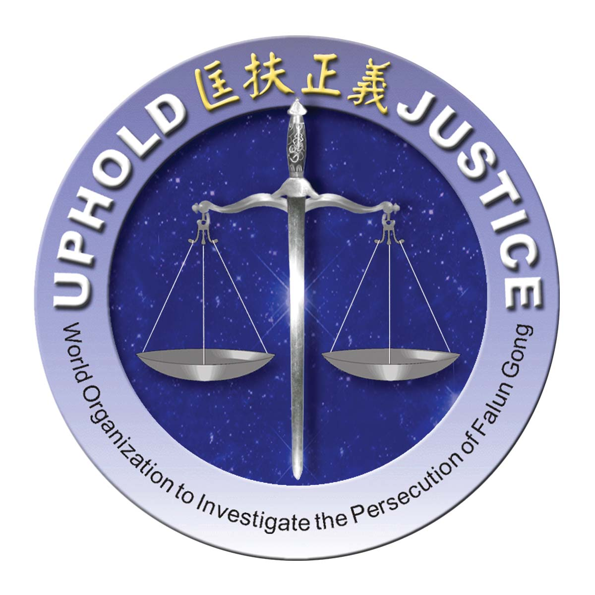 Clearwisdom photo archive symbol of world organization to investigate the persecution of falun gong woipfg biocorpaavc